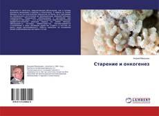 Capa do livro de Старение и онкогенез