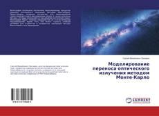 Capa do livro de Моделирование переноса оптического излучения методом Монте-Карло