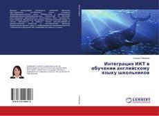 Buchcover von Интеграция ИКТ в обучении английскому языку школьников