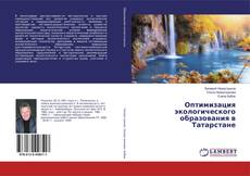 Bookcover of Оптимизация экологического образования в Татарстане