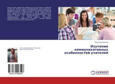Bookcover of Изучение коммуникативных особенностей учителей