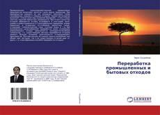 Bookcover of Переработка промышленных и бытовых отходов