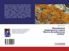 "Bookcover of Лишайники природного парка ""Волго-Ахтубинская пойма"""