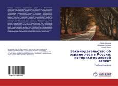 Законодательство об охране леса в России: историко-правовой аспект的封面