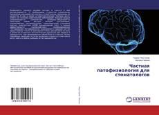 Bookcover of Частная патофизиология для стоматологов