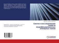 Buchcover von Синтез и исследование свойств модифицированных алкидных лаков