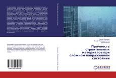 Bookcover of Прочность строительных материалов при сложном напряженном состоянии