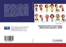 Обложка Управление качеством обучения детей с ОВЗ