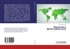 Bookcover of Введение в философию воли