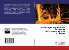 Bookcover of Эволюция парадигмы познания металлорежущих станков