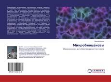 Capa do livro de Микробиоценозы