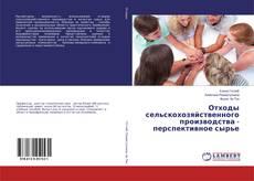 Borítókép a  Отходы сельскохозяйственного производства - перспективное сырье - hoz