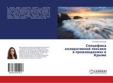 Capa do livro de Специфика колоративной лексики в произведениях о Крыме