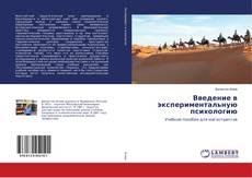 Bookcover of Введение в экспериментальную психологию