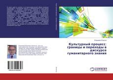 Bookcover of Культурный процесс: границы и переходы в дискурсе гуманитарного знания