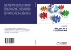 Couverture de Введение в социологию