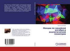 Borítókép a  Лекции по линейной алгебре и аналитической геометрии - hoz