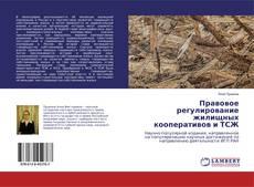 Правовое регулирование жилищных кооперативов и ТСЖ的封面