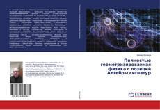 Copertina di Полностью геометризированная физика с позиций Алгебры сигнатур