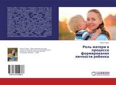Обложка Роль матери в процессе формирования личности ребенка