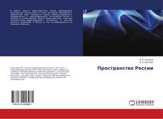 Borítókép a  Пространство России - hoz