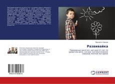 Bookcover of Развивайка