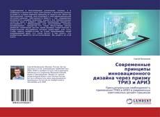 Обложка Современные принципы инновационного дизайна через призму ТРИЗ и АРИЗ