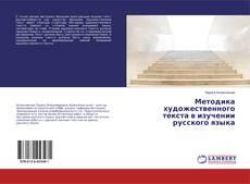 Bookcover of Методика художественного текста в изучении русского языка