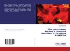 Portada del libro de Моделирование атомного строения аморфного состояния вещества