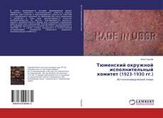 Couverture de Тюменский окружной исполнительный комитет (1923-1930 гг.)