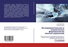 Capa do livro de Экспериментальная и клиническая фармакология пенных аэрозолей