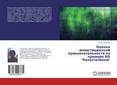 """Обложка Оценка инвестиционной привлекательности на примере АО """"Казахтелеком"""""""