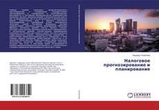Обложка Налоговое прогнозирование и планирование