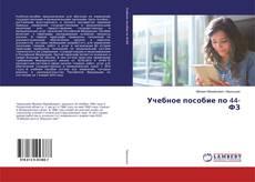 Bookcover of Учебное пособие по 44-ФЗ