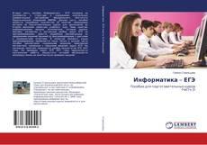 Bookcover of Информатика – ЕГЭ