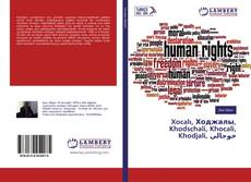 Portada del libro de Xocalı, Ходжалы, Khodschali, Khocali, Khodjali, خوجالي