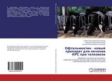 Couverture de Офтальмектин - новый препарат для лечения КРС при телязиозе