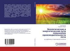 Обложка Экологические и энергетические пути повышения производительности почв
