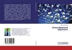 Couverture de Атмосферный аэрозоль