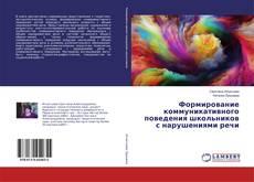 Bookcover of Формирование коммуникативного поведения школьников с нарушениями речи