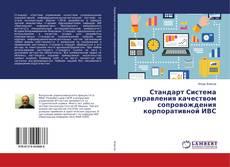 Bookcover of Стандарт Система управления качеством сопровождения корпоративной ИВС