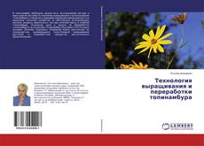 Bookcover of Технология выращивания и переработки топинамбура