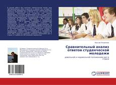 Bookcover of Сравнительный анализ ответов студенческой молодежи