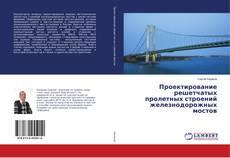 Обложка Проектирование решетчатых пролетных строений железнодорожных мостов