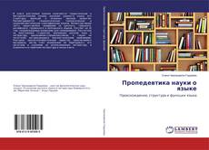 Bookcover of Пропедевтика науки о языке