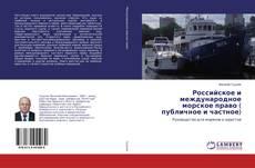 Bookcover of Российское и международное морское право ( публичное и частное)