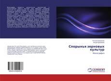 Bookcover of Спорынья зерновых культур