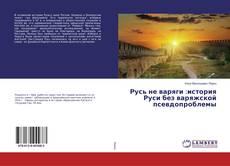 Bookcover of Русь не варяги :история Руси без варяжской псевдопроблемы