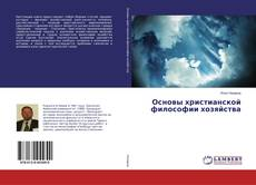 Основы христианской философии хозяйства kitap kapağı