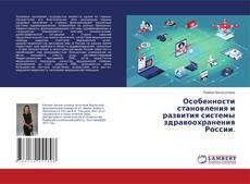 Обложка Особенности становления и развития системы здравоохранения России.